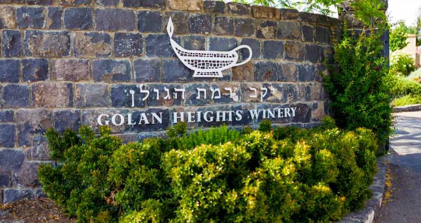 Golan Heights Winery Explore Israel